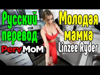 Linzee Ryder PERVMOM большие сиськи big tits Трах, all sex, porn, big tits , Milf, инцест, порно blowjob brazzers секс