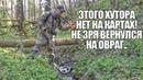 НЕ ЗРЯ ВЕРНУЛСЯ НА ХУТОР У ОВРАГА! Поиск золота с металлоискателем / Russian Digger