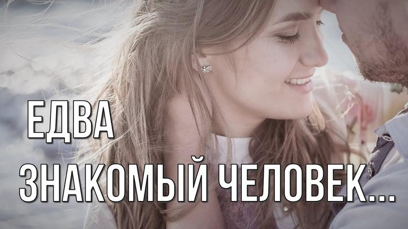Едва знакомый человек Стих о любви Ирина Самарина Лабиринт Любимые стихи