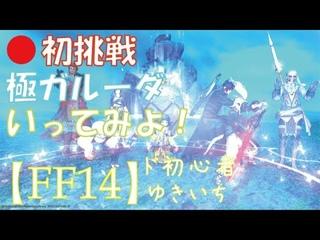 【FF14】初心者のレベル上げ!極ガルーダ戦!【マナDCパンデモニウム】67