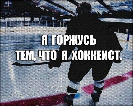 написали, прикольные фразы фото о хоккее настоящий момент
