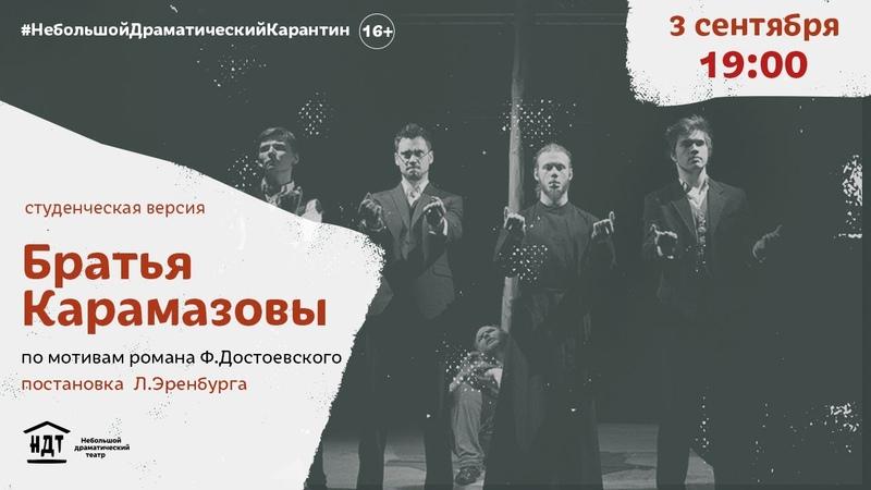 БРАТЬЯ КАРАМАЗОВЫ Небольшой драматический театр студенческая версия 2016 год