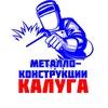 Металлоконструкции в Калуге