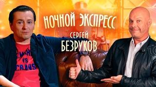 Сергей Безруков. Ночной экспресс от