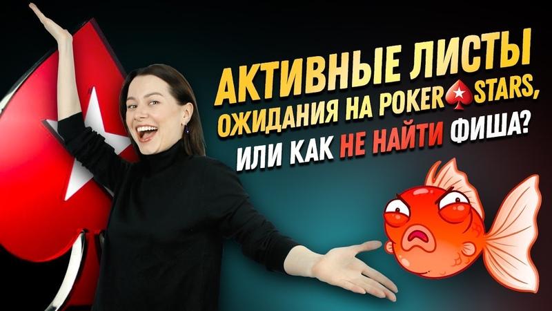 Активные листы ожидания PokerStars белорус выйграл в покер более $1 000 000 Негреану vs Даг Полк