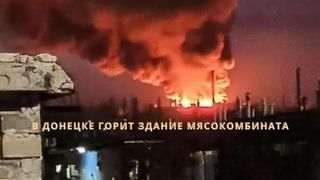 В Донецке горит здание мясокомбината///