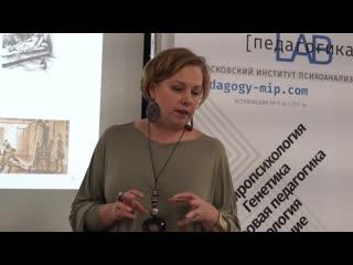Аутизм вчера и сегодня- что говорит наука, лекция Екатерины Мень