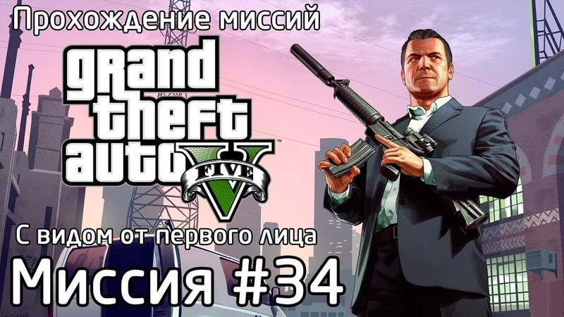 Миссия 34 Убийство 4 цели Прохождение миссий GTA 5 с видом от первого лица