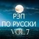 МИНУСА АНДЕГРАУНД #1 - Нужен