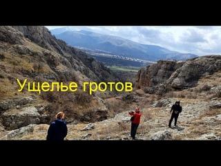 Сон-трава и гроты каньона Матуба (Балка Кештав-Елга) близ Перевального