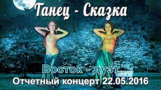 """Восток - дуэт, школа восточного танца для детей, студия """"Очарование"""""""