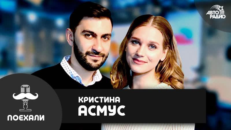 Кристина Асмус Самостоятельная артистка а не жена Харламова и девочка из Интернов