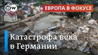 Катастрофа века в Германии: как страшное наводнение разрушило целые города. Европа в фокусе