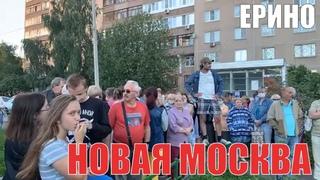 Новая Москва вышла на улицу. Ерино, ТиНАО - народный сход. Администрации нет.