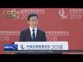 Вице-премьер Госсовета КНР: Рост экономики Китая будет опираться на три важнейших приоритета - реформы, качество и открытость вн