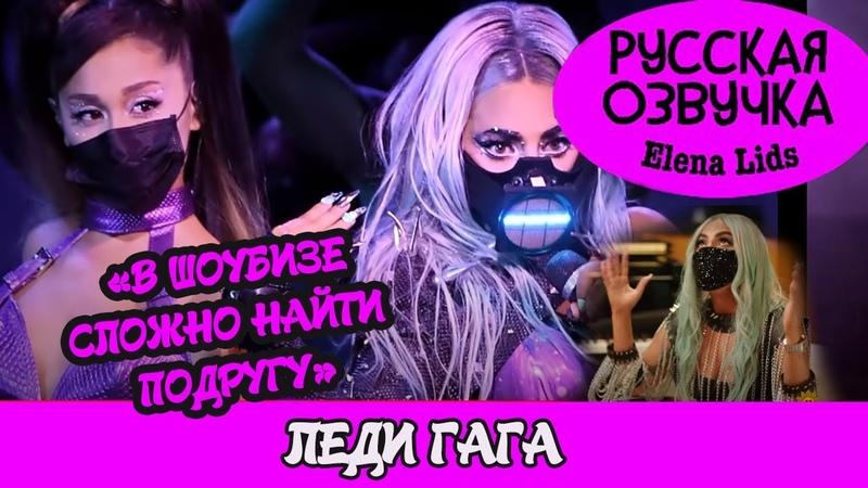 Леди Гага о боли Ариане Гранде и любви к себе озвучила Elena Lids