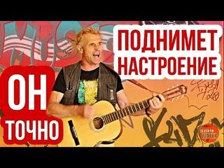 ♫ ПОЕТ, И НАСТРОЕНИЕ  - СУПЕР! УЛИЧНЫЙ МУЗЫКАНТ, - ПОСЛУШАЙТЕ!! 🔥🎸🎶 Гродно, Музыкант - Сергей.