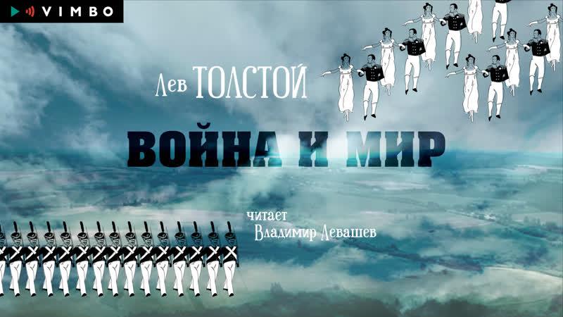 Фрагмент записи Война и мир читает Владимир Левашев