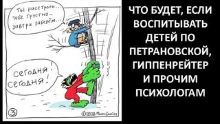Что будет, если воспитывать детей по Петрановской, Гиппенрейтер и прочим психологам