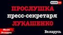 ПРОСЛУШКА пресс-секретаря Лукашенко | Пауки в банке | Беларусь