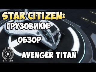 Star Citizen: Грузовики: Обзор AVENGER TITAN