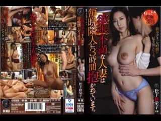 Matsushita Saeko [ATID-401]{Порно Хентай Hentai Javseex  Porno Brazzers Mofos Married Woman Milf Mature Аниме Anime