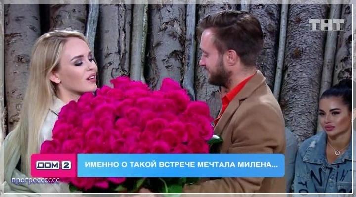 Милена Безбородова вернулась на Дом2