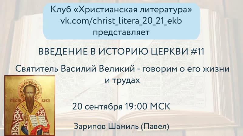 Беседы по церковной истории 11 Василий Великий жизнь и труды