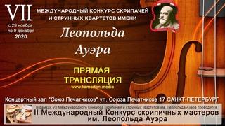 VII Международный конкурс скрипачей и струнных квартетов имени Леопольда Ауэра