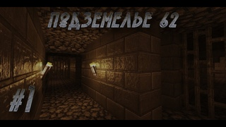 "Minecraft Custom NPC ""Подземелье 62 Redux"" #1"