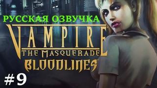 Vampire: The Masquerade — Bloodlines прохождение #9 (русская озвучка)