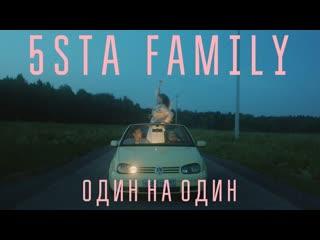 Премьера. 5sta Family - Один на один
