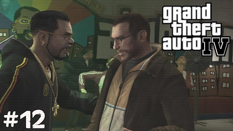 Grand Theft Auto IV Прохождение ▪ Закон улиц ▪ 12