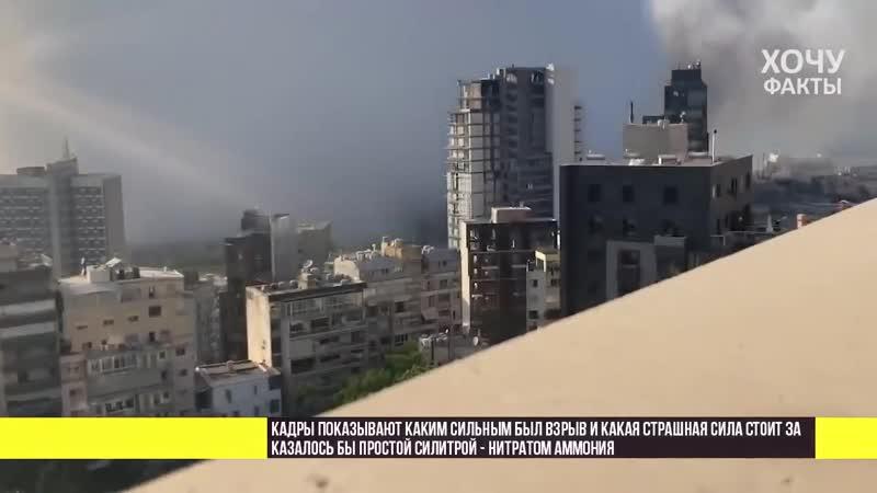 Момент взрыва в Бейруте в замедленной съёмке