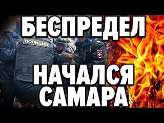 Масочный режим и вакцинация / Протесты Самара и полицейский беспредел. Азаров отдал приказ!