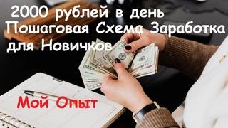 2000 рублей в день! Арбитраж трафика для новичков простой заработок в интернете без вложений
