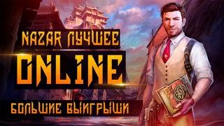 День 5/ Назар тащит в Casino Online/ Казино Онлайн Play Fortuna на гонку стримеров Stream Race 10/10