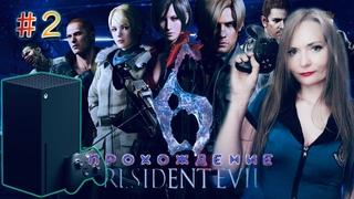 Resident Evil 6 ► ОБЗОР ► Прохождение №2 ► СТРИМ на XBOX SERIES X в 4К