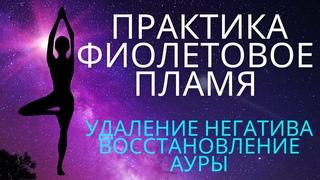 Фиолетовое пламя: исцеляет, стирает негативную карму, восстанавливает ауру, дарит Новое рождение