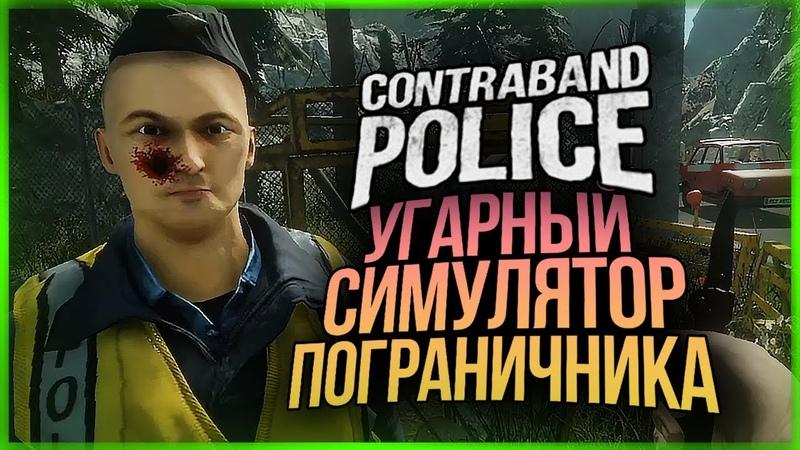 БРЕЙН РАБОТАЕТ ПОГРАНИЧНИКОМ ● Contraband Police