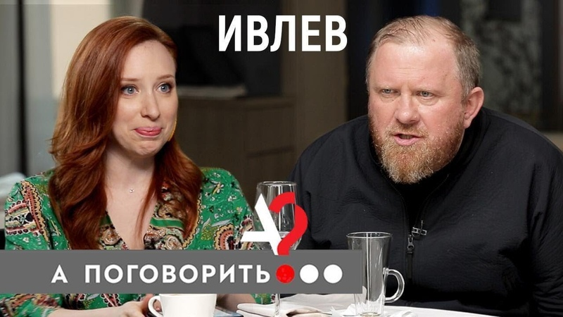 Константин Ивлев о дебилах идиотах дураках и бомжах в ресторанах России А поговорить