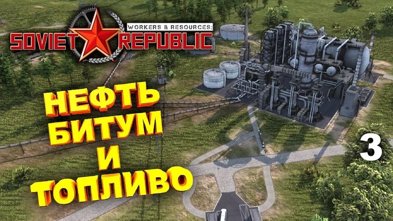 Workers Resources Soviet Republic ► Прохождение 3 ► Нужно больше нефти