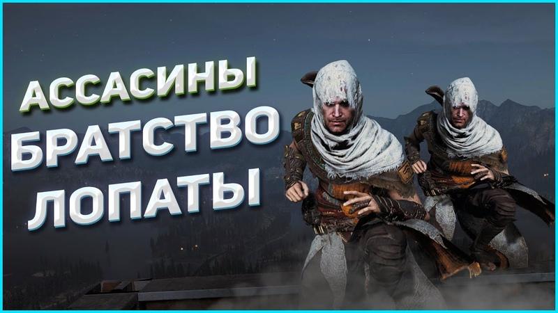 Far Cry 5 Ассасины Братство лопаты часть 1