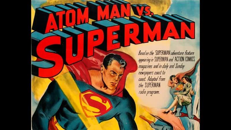 Атомный Человек против Супермена 1950 часть 11