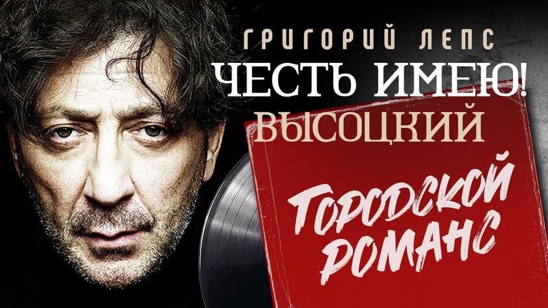 Григорий Лепс Честь имею Городской романс Высоцкий