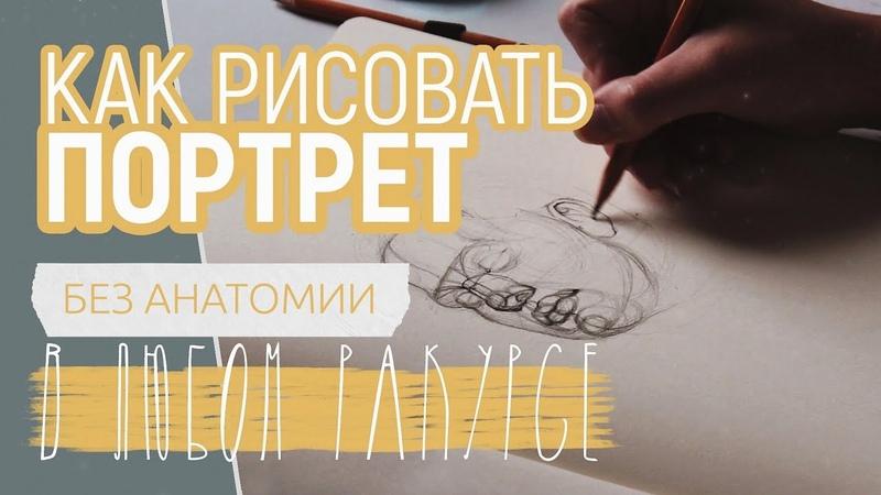 Kак рисовать портрет в разных ракурсах без анатомии как научиться рисовать лицо просто