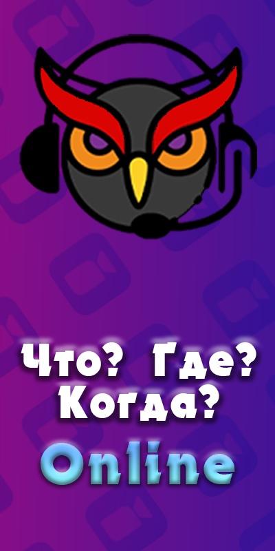 Афиша Москва Интеллектуальная игра «Что? Где? Когда?» МТУСИ