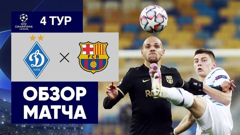 24 11 2020 Динамо Киев Барселона 0 4 Обзор матча Групповой этап Лиги Чемпионов