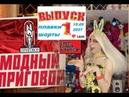 Модный приговор со стримершей Тейлор Фантазией из Likee Шорты плавки 16 мая 2021