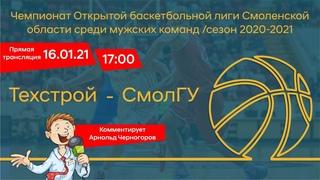 Техстрой - СмолГУ / Баскетбол/ Чемпионат Смоленской области/ 2020-2021/